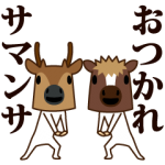 【人気スタンプ特集】ちび馬と鹿 スタンプ
