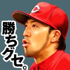 【人気スタンプ特集】CARP 菊池 涼介×勝ちグセ。 Vol.2 スタンプ