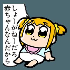 【人気スタンプ特集】ポプテピピック 3 スタンプ
