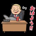 【限定無料スタンプ】WONDA がんばるお父さん応援スタンプ(2017年05月08日まで)