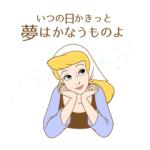 【半額セール】しゃべって動く!ディズニープリンセス スタンプ