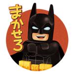 【無料スタンプ速報:隠し無料スタンプ】映画レゴ®バットマン × レンジャー スタンプ(2017年05月09日まで)