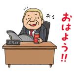 【無料スタンプ速報】WONDA がんばるお父さん応援スタンプ(2017年05月08日まで)