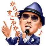 【無料スタンプ速報:隠し無料スタンプ】からだすこやか茶W 歌う剣さん♪ スタンプ(2017年07月04日まで)