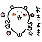 【無料スタンプ速報】自分ツッコミくま×キャリタス進学 スタンプ(2017年05月01日まで)