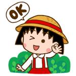 【無料スタンプ速報:隠し無料スタンプ】ブラウンファーム: ちびまる子ちゃん スタンプ(2017年05月15日まで)