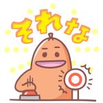 【無料スタンプ速報】あらびき星人ソップリンぷりっかわスタンプ(2017年05月22日まで)