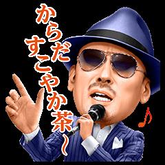 【隠し無料スタンプ】からだすこやか茶W 歌う剣さん♪ スタンプ(2017年07月04日まで)