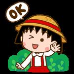 【隠し無料スタンプ】ブラウンファーム: ちびまる子ちゃん スタンプ(2017年05月15日まで)