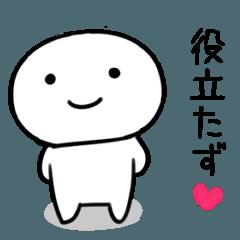 【人気スタンプ特集】笑顔で毎日毒づくスタンプ(毒舌) スタンプ