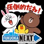 【隠し無料スタンプ】福岡市 × LINE FRIENDS スタンプ(2017年07月23日まで)
