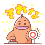 【限定無料スタンプ】あらびき星人ソップリンぷりっかわスタンプ(2017年05月22日まで)