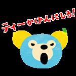 【限定無料スタンプ】ミズクマ 朝ティーVer. スタンプ(2017年05月22日まで)