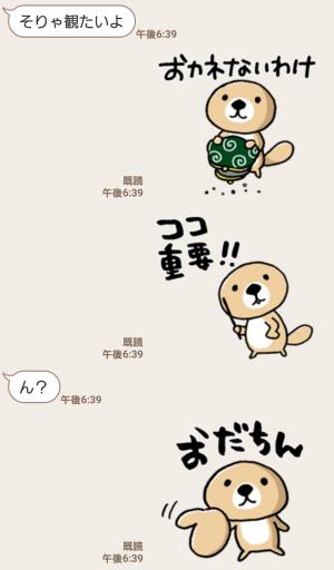 【人気スタンプ特集】突撃!ラッコさん クラシック版 スタンプ (4)