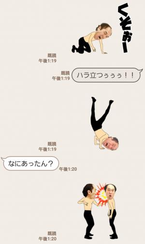 【人気スタンプ特集】神降臨!動く 江頭250 スタンプ (4)