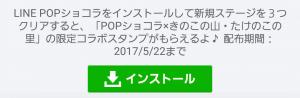 【限定無料スタンプ】POPショコラ×きのこの山・たけのこの里 スタンプ(2017年05月22日まで) (1)