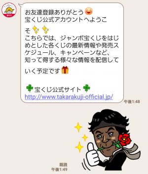 【限定無料スタンプ】宝くじクーちゃん×うるせぇトリ スタンプ(2017年06月05日まで) (3)