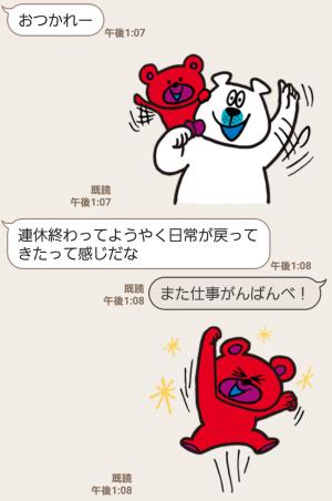 【限定無料スタンプ】クマの親子♪タッフィー&ハッピー☆ スタンプ(2017年05月29日まで) (6)