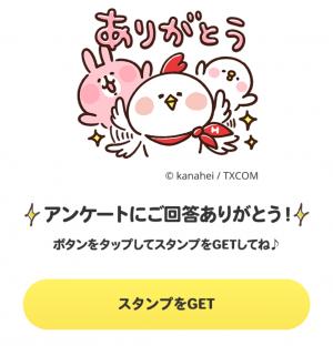 【限定無料スタンプ】ピスケ&うさぎ&ホンディー スタンプ(2017年05月22日まで) (4)