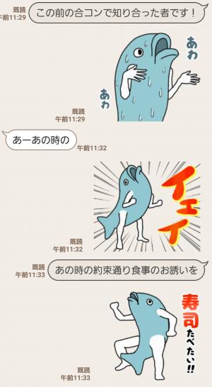 【人気スタンプ特集】びちゃびちゃ動く魚人 スタンプ (4)