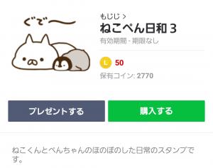 【人気スタンプ特集】ねこぺん日和3 スタンプ (1)