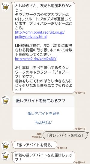 【限定無料スタンプ】ゆるもち!ジョブーブ スタンプ(2017年06月12日まで) (3)