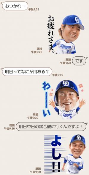 【人気スタンプ特集】中日ドラゴンズ 選手スタンプ 第1弾 スタンプ (3)