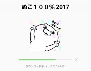 【人気スタンプ特集】ぬこ100% 2017 スタンプ (2)
