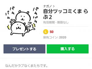【人気スタンプ特集】自分ツッコミくま らぶ2 スタンプ (1)