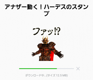 【人気スタンプ特集】アナザー動く!ハーデスのスタンプ (2)