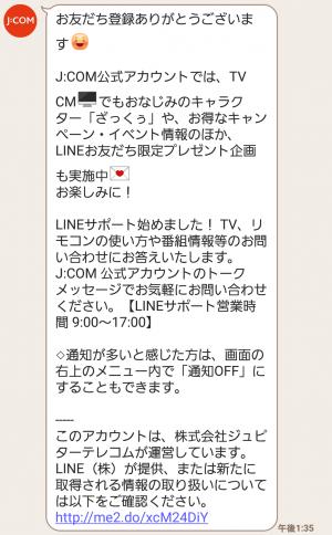 【限定無料スタンプ】ざっくぅ スタンプ(2017年05月29日まで) (3)