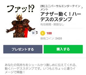 【人気スタンプ特集】アナザー動く!ハーデスのスタンプ (1)