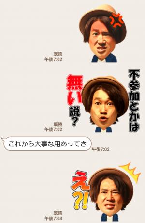 【人気スタンプ特集】♪ナオト・インティライミ♪ スタンプ (4)