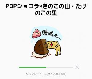 【限定無料スタンプ】POPショコラ×きのこの山・たけのこの里 スタンプ(2017年05月22日まで) (12)