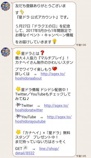 【限定無料スタンプ】カナヘイ×星のドラゴンクエスト スタンプ(2017年06月12日まで) (3)
