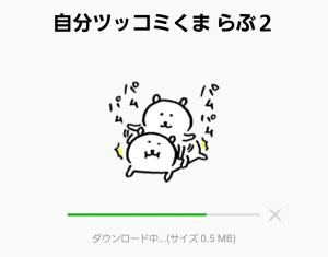 【人気スタンプ特集】自分ツッコミくま らぶ2 スタンプ (2)