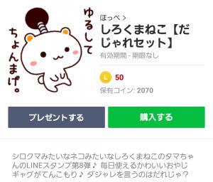 【人気スタンプ特集】しろくまねこ【だじゃれセット】 スタンプ (1)