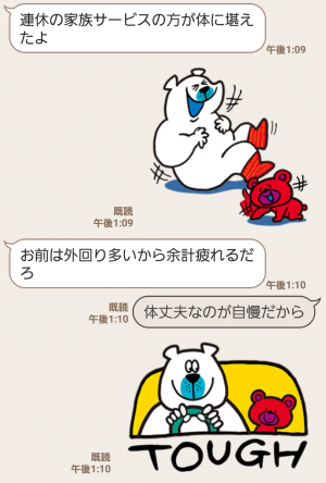 【限定無料スタンプ】クマの親子♪タッフィー&ハッピー☆ スタンプ(2017年05月29日まで) (7)