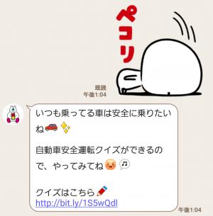 【限定無料スタンプ】クマの親子♪タッフィー&ハッピー☆ スタンプ(2017年05月29日まで) (4)