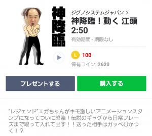 【人気スタンプ特集】神降臨!動く 江頭250 スタンプ (1)