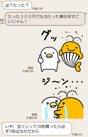 【限定無料スタンプ】宝くじクーちゃん×うるせぇトリ スタンプ(2017年06月05日まで) (7)