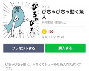 【人気スタンプ特集】びちゃびちゃ動く魚人 スタンプ (1)