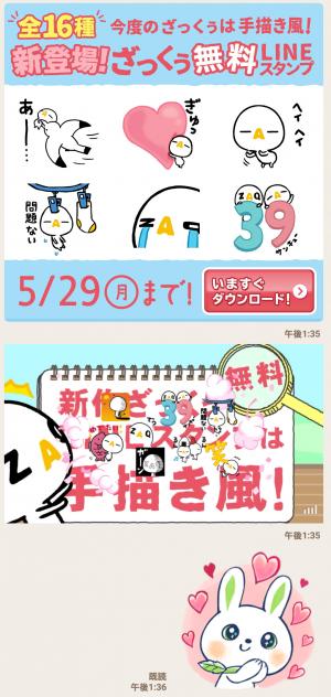 【限定無料スタンプ】ざっくぅ スタンプ(2017年05月29日まで) (5)