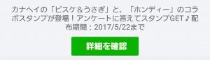 【限定無料スタンプ】ピスケ&うさぎ&ホンディー スタンプ(2017年05月22日まで) (1)
