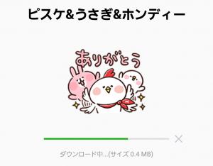 【限定無料スタンプ】ピスケ&うさぎ&ホンディー スタンプ(2017年05月22日まで) (6)