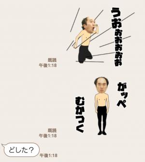 【人気スタンプ特集】神降臨!動く 江頭250 スタンプ (3)