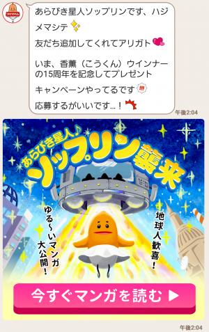 【限定無料スタンプ】あらびき星人ソップリンぷりっかわスタンプ(2017年05月22日まで) (3)