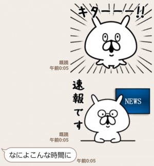 【人気スタンプ特集】ゆるうさぎ 使える。 スタンプ (3)