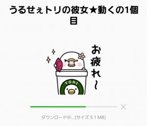【人気スタンプ特集】うるせぇトリの彼女★動くの1個目 スタンプ (2)