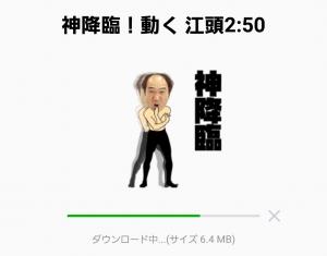 【人気スタンプ特集】神降臨!動く 江頭250 スタンプ (2)